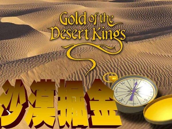 沙漠掘金II